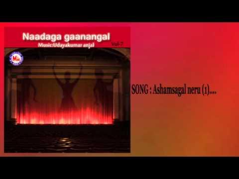 ASHAMSAKAL NERUNNITHA(2) |  Naadaga Gaanangal VOL-7 | Nadaga Ganangal
