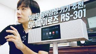거실용 음악감상 기기 추천, 하이파이로즈 RS-301!! 럭셔리로의 첫단계?