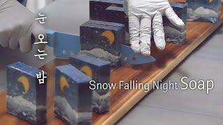 ❄Snow Falling Night Soap Making 비누 만들기CP/눈오는 밤 풍경비누