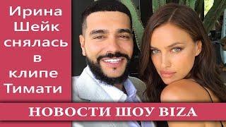 Ирина Шейк снялась в клипе Тимати