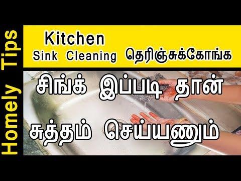 Sink இப்படி தான் சுத்தம் செய்யணும் | Sink Cleaning Method in Tamil