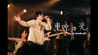ワンダフルボーイズ - 東京の光 - 2020.02.20/Shibuya O-nest