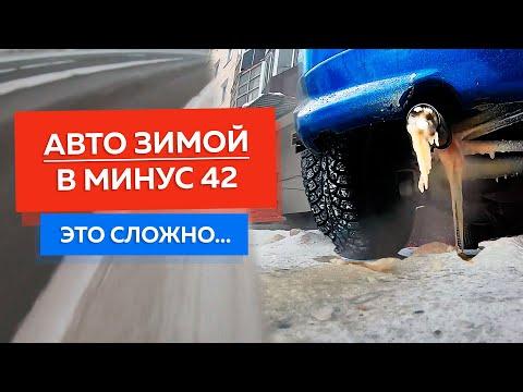 Эксплуатация авто зимой - это сложно... (Suzuki Escudo 1997) | Морозы в Якутии