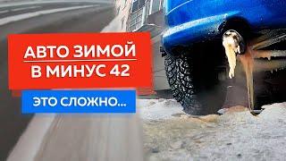 Эксплуатация авто зимой - это сложно...  (Suzuki Escudo 1997)   Морозы в Якутии