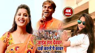 Gambar cover #Bolbam song जाइब हम देवघर.. M.K. Raja & Anjali Shukla
