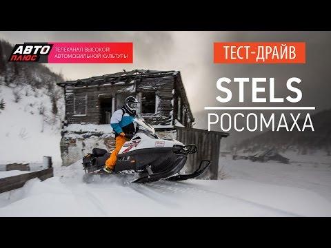 Два колеса - Stels Росомаха - АВТО ПЛЮС