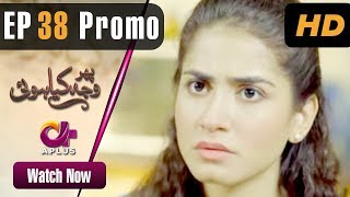 Phir Wajah Kya Hui - Episode 38 Promo   Aplus   Alyy, Rizwan, Fariya, Maira   Pakistani Drama