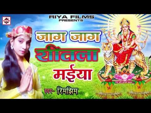 Jag Jag Shitla Maiya - 2017 Devi Geet - Rimjhim - Bhojpuri Bhakti Song - Mai Darshan De Di
