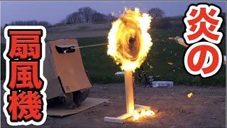 炎の扇風機を作ったら400℃超えた!!