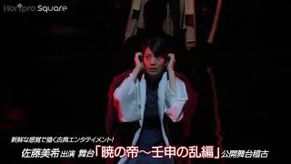 佐藤美希が出演する舞台『暁の帝~壬申の乱編~』が開幕いたしました。 ...