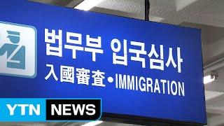 김해공항도 '뻥' 뚫려...석 달 전 중…