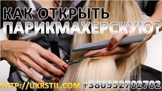 Как открыть парикмахерскую? Что нужно чтобы открыть парикмахерскую(Бесплатные уроки по Ютубу [Денис Коновалов] http://superpartnerka.biz/shop/88 Если вы решили открыть парикмахерскую, то..., 2014-11-21T09:27:58.000Z)