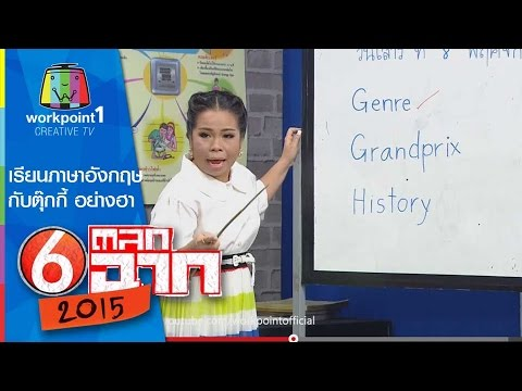 เรียนภาษาอังกฤษกับตุ๊กกี้ อย่างฮา: ตลก 6 ฉาก Full HD