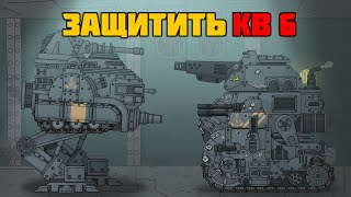 Mission: Protect KV-6 at any cost. Cartoons about tanks
