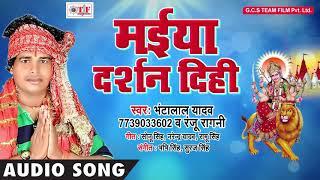 मईया दर्शन दिही - Maiya Mori Daya Kari देवी गीत -#Bhanta Lal Yadav & Ranju Ragni Devi Geet 2018