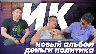 Ирина Кайратовна. Новый альбом 13 выпуск, политика, деньги.