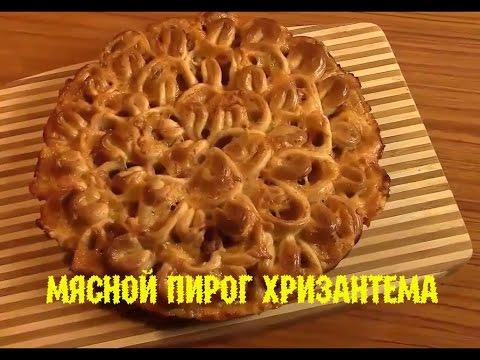 Как приготовить мясной пирог чайная роза