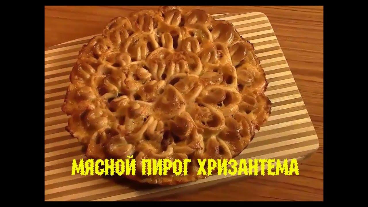 Пирог хризантема с мясом пошагово