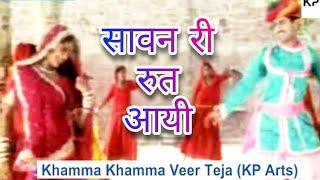 सावन री रूत आयी । Khamma Khamma Veer Teja Film Song । Gorav Gai । Barkha । KP Arts