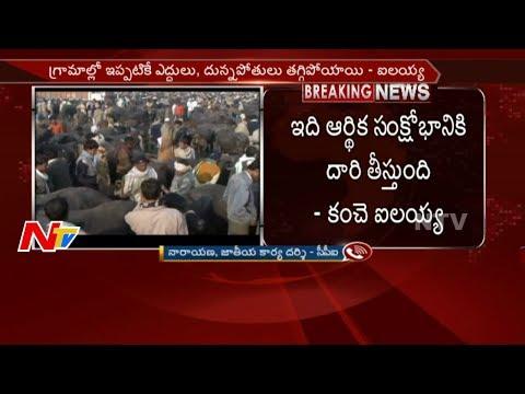 CPI Leader Narayana Opposes Centre Decision against Slaughterhouses || NTV
