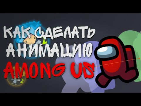 Как Сделать Анимацию Among Us в Рисуем Мультфильмы 2 | Гайд