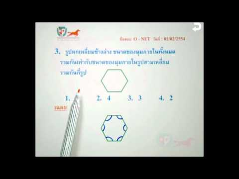 เฉลยข้อสอบคณิตศาสตร์ O-NET ม.3 ตอนที่ 3