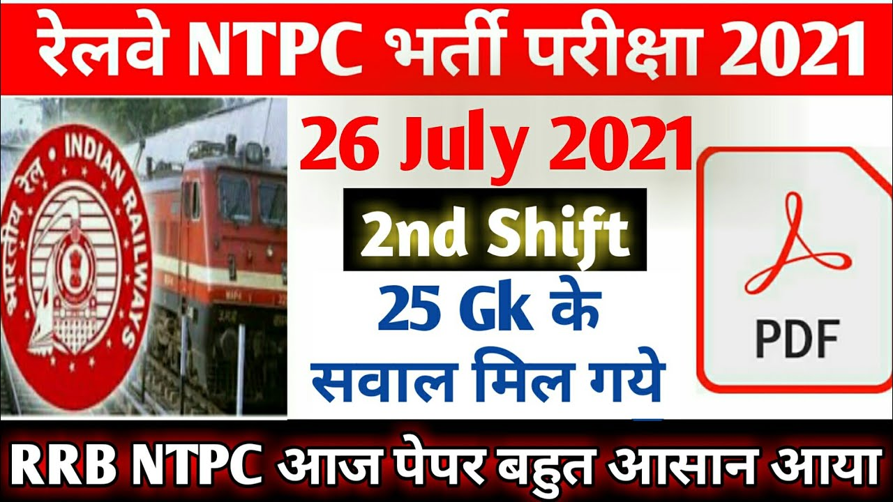 Railway NTPC 2nd Shift 26 July Exam Enlysis/RRB NTPC Exam Anlysis #RRBNTPC2021 #RailwayExam #RRBNTPC