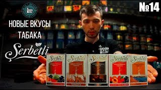Shisha Life #14: Новые вкусы табака Serbetli