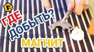 ДОБЫВАЕМ НЕОДИМОВЫЕ МАГНИТЫ НА ХАЛЯВУ. Где взять неодимовый магнит в быту.(подарки покупают здесь https://f.ua/ Смотрим видео