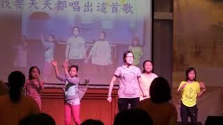 Publication Date: 2018-05-30 | Video Title: 基督教粉嶺神召會 (粉神) 兒童教會慶典日 敬拜 綵排 20