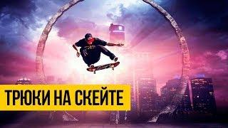 ЛУЧШИЕ ТРЮКИ НА СКЕЙТБОРДЕ 2018 ★ Подборка трюков на скейте