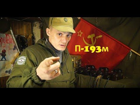 Телефонный коммутатор П-193М