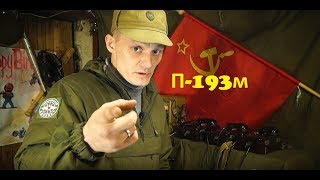 Телефонний комутатор П-193М
