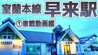 【栄光の運炭路線】室蘭本線11早来駅①車載動画編