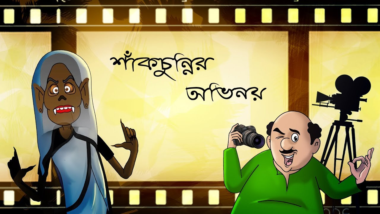 Download SHAKCHUNNIR OVINOY | NEW BANGLA CARTOON | THAKURMAR JHULI | SSOFTOONS