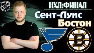 Сент-Луис Блюз  - Бостон Брюинз 4:2 | НХЛ:ФИНАЛ МАТЧ #4 | ПРОГНОЗ И СТАВКА НА МАТЧ!!
