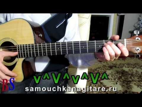 Наутилус Помпилиус - Моя звезда (кавер) Тональность ( Еm ) Как играть на гитаре песню