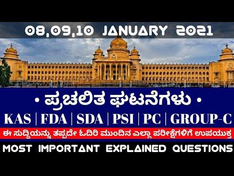 Kannada Current Affairs - ಪ್ರಚಲಿತ ಘಟನೆಗಳು   FDA SDA KPSC PSI PC GROUP-C   08,09,10 January 2021