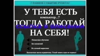 Доход-Бегемот-дополнительный заработок в новосибирске на дому