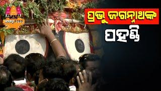 Puri Rath Yatra 2020- Pahandi Rituals Of Lord Jagannath, Part 1