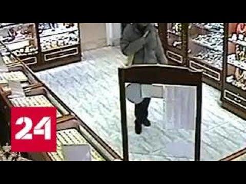 Вооруженный трубой налетчик ограбил ювелирный в Коломне - Россия 24
