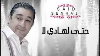 Said Senhaji - Hta Lhadi La (Official Audio) | سعيد الصنهاجي - حتى لهادي لا