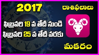 Rasi Phalalu This Week | మకర రాశి | February 19th - February 25th | Capricorn Weekly Horoscope
