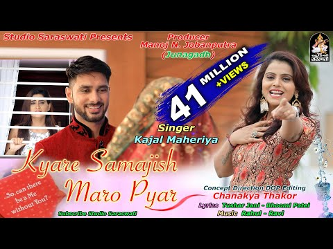 ક્યારે સમજીશ મારો પ્યાર | કાજલ મહેરિયા | Kyare Samjish Maro Pyar | KAJAL MAHERIYA | Latest Love Song