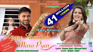 Kyare Samjish Maro Pyar | KAJAL MAHERIYA | ક્યારે સમજીશ મારો પ્યાર | Latest Love Song 2018