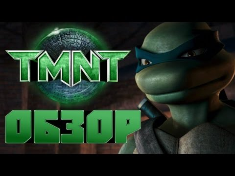 TMNT 2007 The Video Game Обзор