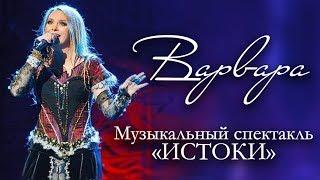 """Сольный концерт Варвары в ДК """"Меридиан"""" (полная версия)"""