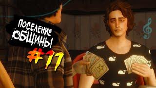 The Sims 4 Поселение ОБЩИНЫ #11 - Деревенская туса