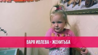 Варя Ивлева - Женитьба (Василий решил жениться)