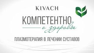 """Клиника """"Кивач"""" Компетентно о здоровье: Плазмотерапия в лечении суставов"""